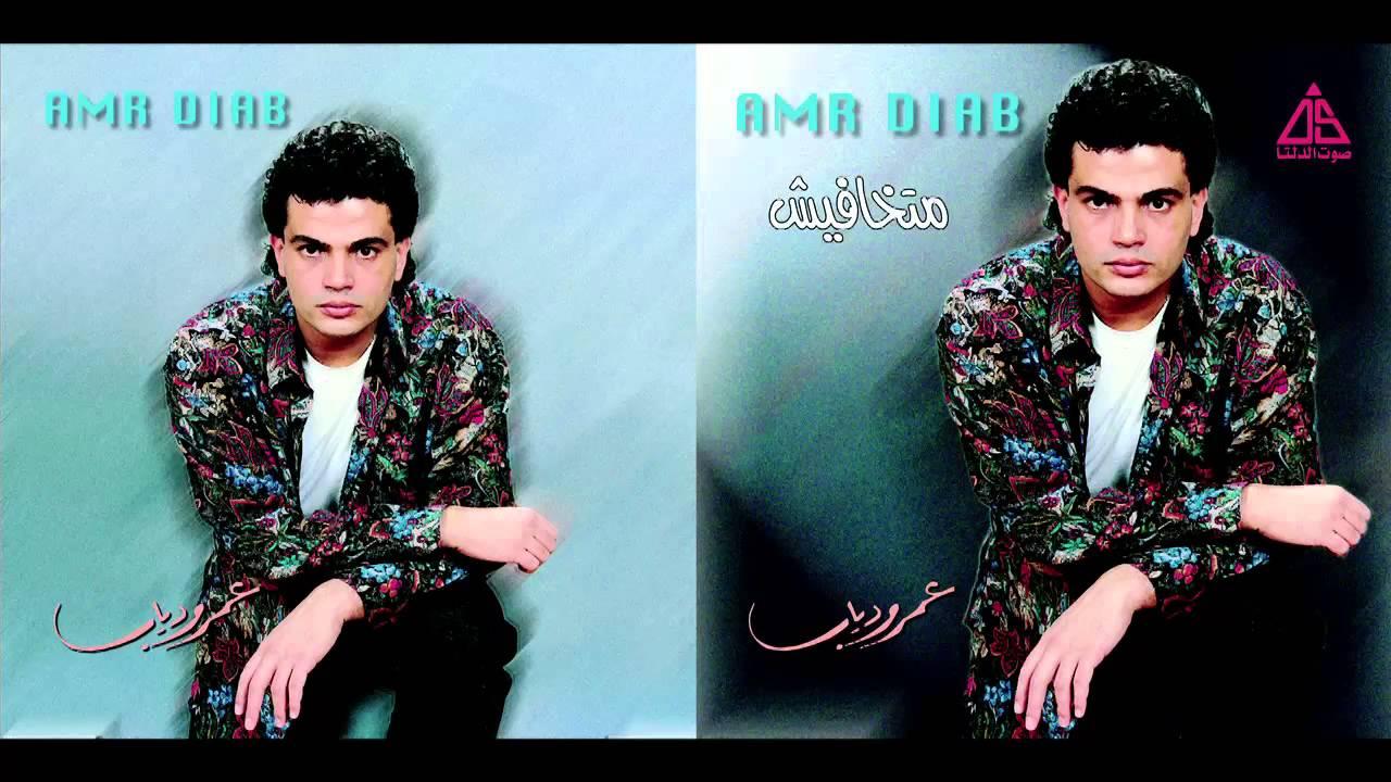 Amr Diab - Ra7 2a2olak A / عمرو دياب - راح اقولك ايه