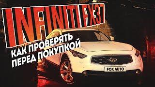 Infiniti FX37 как проверять перед покупкой