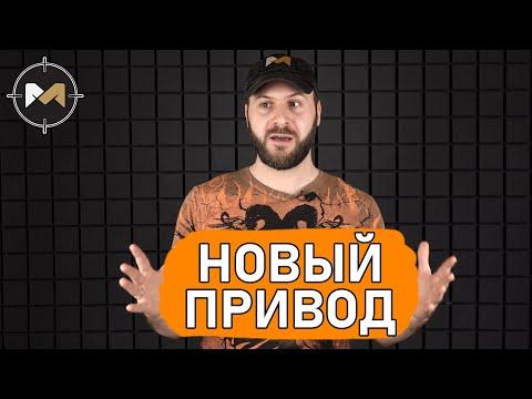 Видео: Купил новый привод и надо поговорить