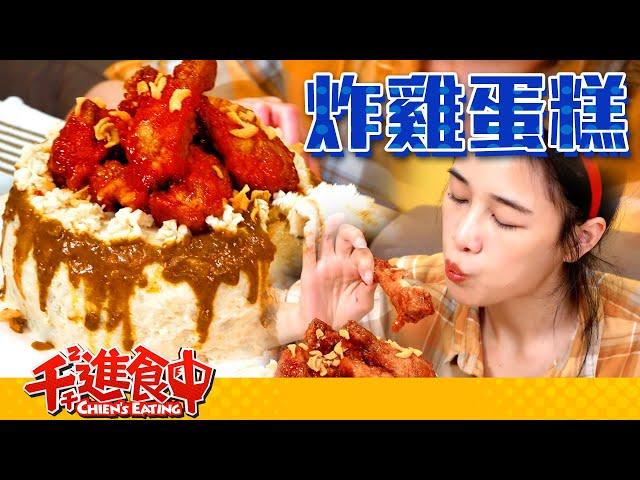 【千千進食中】炸雞蛋糕陪你過耶誕!奇特蛋糕又一款!炸雞X蛋糕究竟好吃嗎?