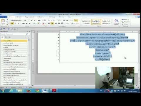 การเขียนคู่มือการปฏิบัติงานด้วย Microsoft Word ตอน Pagebreak
