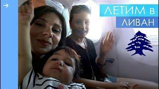 Летим в Ливан. Начало путешествия 2017