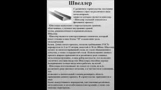 Трубы ВГП(, 2013-11-18T04:49:20.000Z)