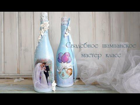 Как украсить бутылки на свадьбу своими руками мастер класс фото