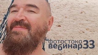 Фотостоковебинар ЂЂЂ33 отвечаю на вопросы начинающих фотостокеров