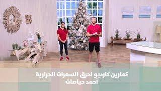 تمارين كارديو لحرق السعرات الحرارية - أحمد حياصات