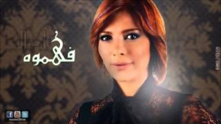 Assala - Fahmoh | اصاله - فهموه