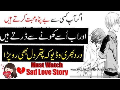 Agr Aap Kisi Ko Khone Se Dartey Hain || Silent Love || Heart Touching || Broken || Syed Ahsan AaS