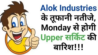Alok Industries के तूफानी नतीजे, Monday से होगी Upper सर्किट की शुरुवात!!