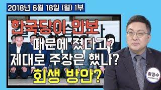 1부 한국당 안보 때문에 진 게 아니라 안보 제대로 주장하지 못해 졌다. 회생방안? [정치분석] (2018.06.18)