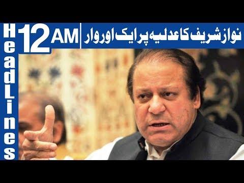 Nawaz Sharif Ka Adliya Per Aik Aur War - Headlines 12 AM - 24 February 2018 | AbbTakk