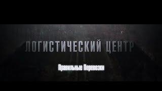 видео доставка сборных грузов екатеринбург