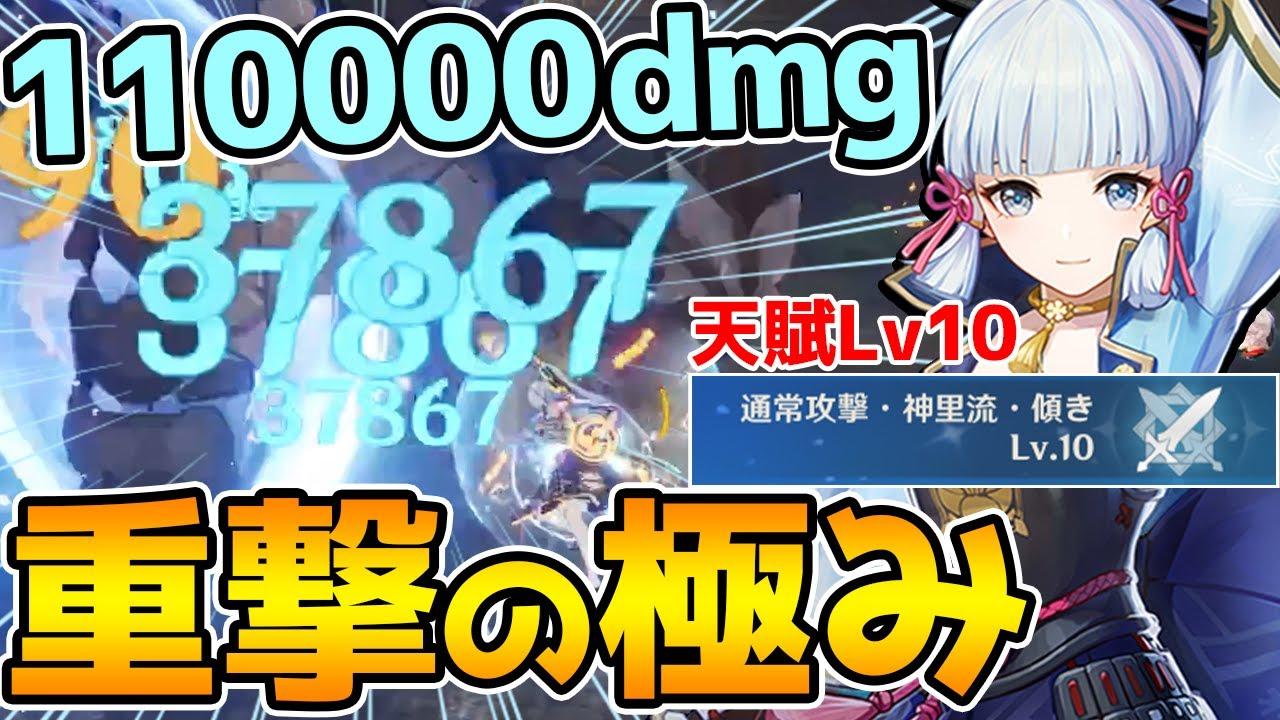 【原神】天賦Lv10まで育成!6凸神里綾華の重撃火力を検証!【Genshin Impact】