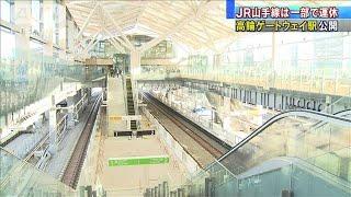 「高輪ゲートウェイ駅」公開 山手線は一部区間運休(19/11/16)