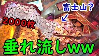 【バカ入れ】セルフJP2000枚を獲得した結果ww