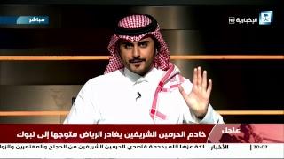 الملك سلمان يفتتح أعمال الدورة الجديدة من مجلس الشورى (بث مباشر)