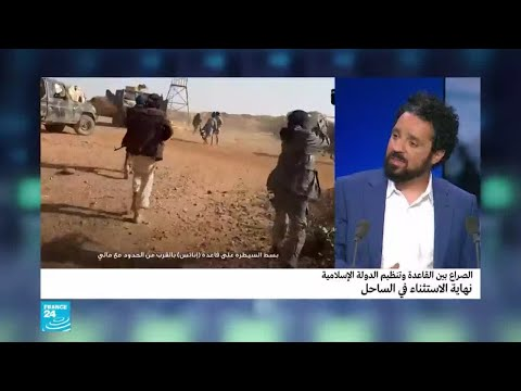 الصراع بين القاعدة وتنظيم -الدولة الإسلامية-.. نهاية الاستثناء في الساحل؟  - 20:00-2020 / 6 / 4