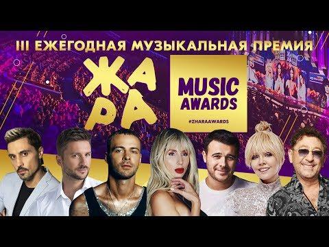 ЖАРА MUSIC AWARDS 2020