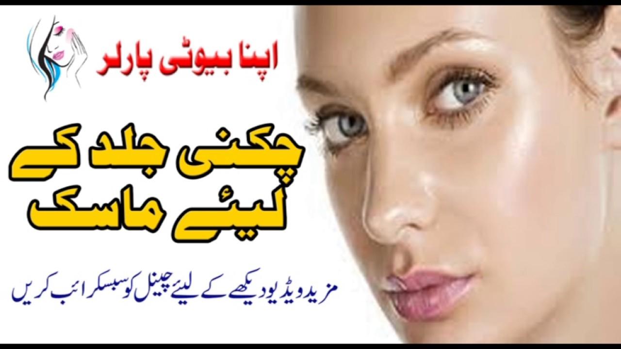 Chikni Jild - Oily Skin And Acne Care Tips In Urdu - Gharelo