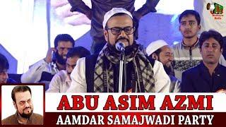 ABU ASIM AZMI SPEECH, GOVANDI, ALL INDIA MUSHAIRA, ON 25th JAN 2018.