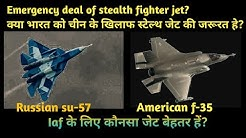 Emergency deal of stealth jet POSSIBLE ? F-35 vs su-57 which is better for iaf? #Analysis