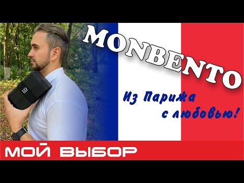 Monbento - это IPhone, в мире ланч боксов!