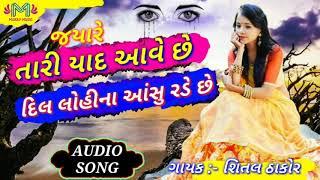 Jayare tari yad aave che || shital thakor || New love song 2019 || Manav music