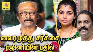 Rajinikanth Speech About Me Too Movement | Vairamuthu | Petta