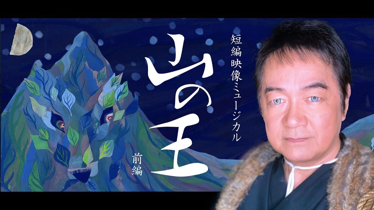 短編ミュージカル「山の王」をYoutubeで公開