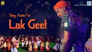 Assamese Kamrupi Lokgeet | Koina Toi | (কইনা তই) | Zubeen Garg, Pranita |  লোকগীত | NK Production
