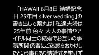薬丸裕英、25年目の結婚式を報告「妻はとても綺麗でした」 http://headl...