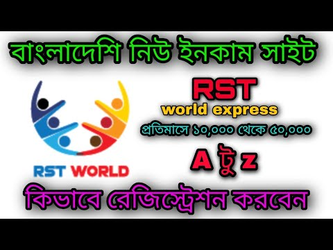 RST World || Best Online income App 2020 || how to registrat