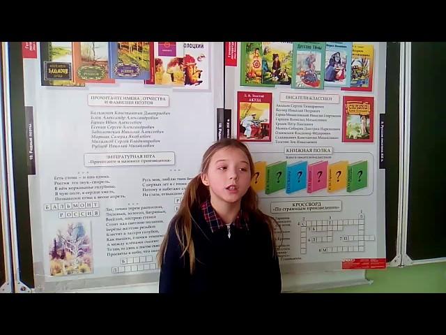 Изображение предпросмотра прочтения – ДадюковаВероника читает произведение «Школьник» Н.А.Некрасова