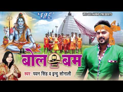 HD पियवा हमार बहुराहवा हो - Piyawa Baurhawa - Pawan Singh - Bol Bum - Bhojpuri Kanwar Songs 2015 new