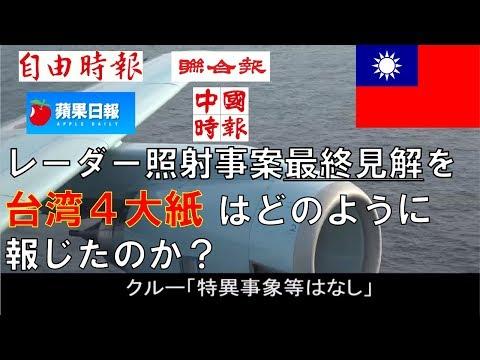 【台湾メディアの記事(意訳)】レーダー照射の最終見解と協議打ち切りについて台湾4大新聞社はどのような記事を書いているのか?
