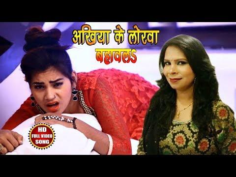 #Indu Sonali (2018) का सबसे ज्यादा दर्द देने वाला गाना - सुनना ना भूले - Bhojpuri Hit Song 2018