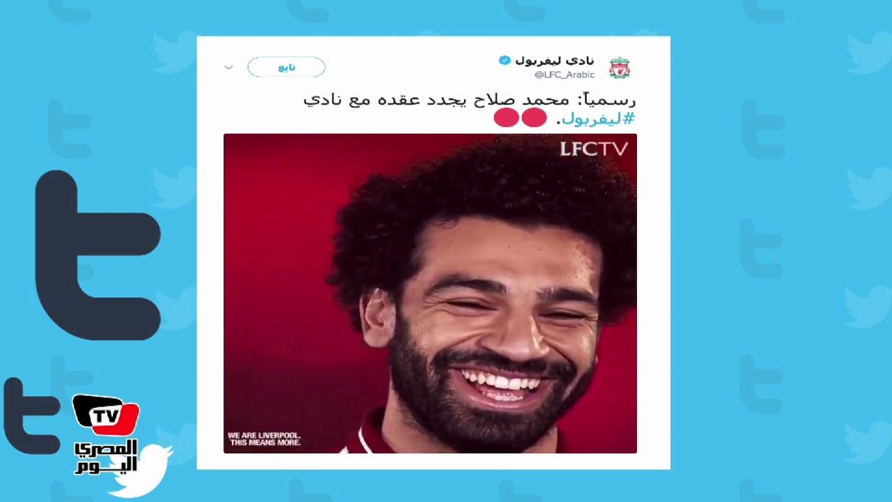 بعد تجديد عقد محمد صلاح رواد تويتر يدشنون هاشتاج #ليفربول