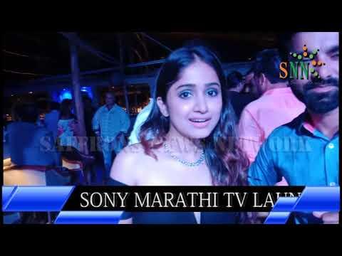 Sony Marathi Tv Launch Party In Mumbai With Star Cast Youtube