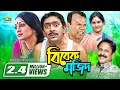 khulnawap.com - Bibek Mojid | Eid Telefilm 2017 | Chanchal Chowdhury | Fazlur Rahman Babu | Brindaban Das