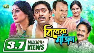 Video Bibek Mojid | Eid Telefilm 2017 | Chanchal Chowdhury | Fazlur Rahman Babu | Brindaban Das download MP3, 3GP, MP4, WEBM, AVI, FLV Juni 2018