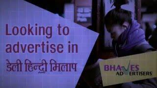 Daily Hindi Milap Newspaper Ad Rates