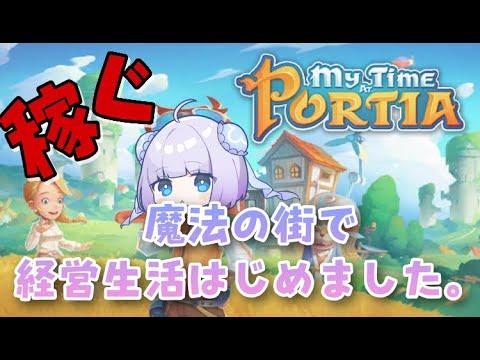 【My Time At Portia/きみのまちポルティア】魔法の町でまったり生活#01【新人Vtuber】