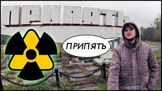 ПРИПЯТЬ: Моя Поездка В Чернобыльскую Зону Отчуждения! #2(Организация поездок в Чернобыль - https://chernobyl-tour.com/ Один из самых интересных пунктов программы поездки в..., 2015-11-03T13:17:31.000Z)