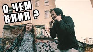 О чем клип DK X Mozee Montana ДИКОСТЬ