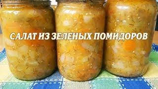 Салат из зеленых помидоров. Салат на зиму из зеленых помидоров