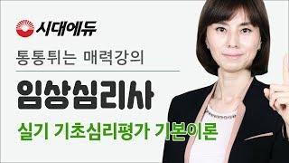 임상심리사 실기 기초심리평가 기본이론_01