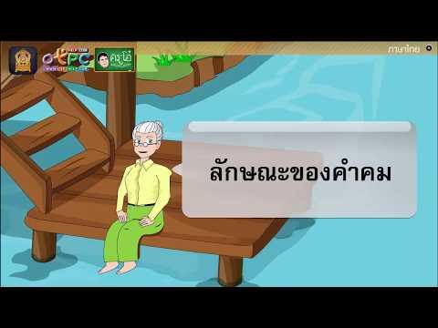 คำคม คำขวัญและคติพจน์ - สื่อการเรียนการสอน ภาษาไทย ป.6