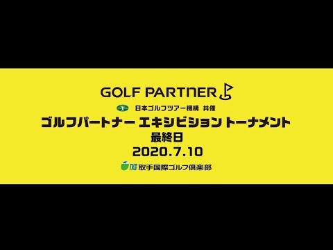 日本ゴルフツアー機構 共催 ゴルフパートナーエキシビショントーナメント 最終日