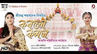 Karatala Kamala (MUSIC VIDEO) - KAKALI SAIKIA | Srimanta Sankardeva | Dipanka | Prabin | Samir