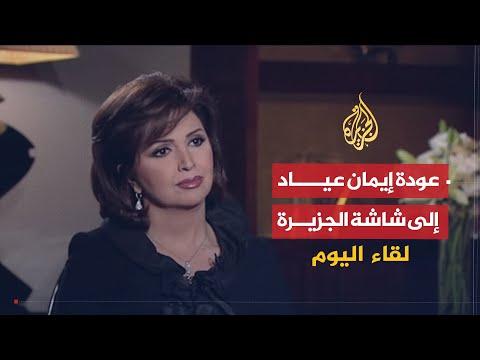 لقاء اليوم - إيمان عياد .. العودة بعد الشفاء